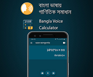 Bangla Voice Calculator